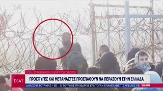 Ειδήσεις Βραδινό Δελτίο   Χιλιάδες μετανάστες στη Νεκρή Ζώνη   29/02/2020