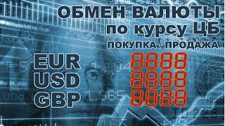 EXCHANGE CURRENCY with currencyclub.ru #1.0 - ОБМЕН ВАЛЮТЫ ОНЛАЙН - ОБМЕН ВАЛЮТЫ ПО КУРСУ ЦБ(, 2015-01-16T16:11:02.000Z)