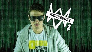Христо играе: Watch Dogs 2