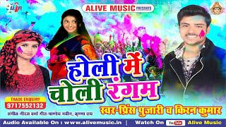 Video Super Hit Holi 2017 - होली में चोली रंगम  - Holi Me Choli Rangam - Prince Pujari download MP3, 3GP, MP4, WEBM, AVI, FLV April 2018