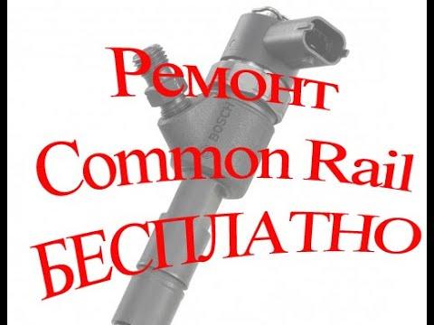 Ремонт форсунки Common Rail своими руками. На сколько хватит?