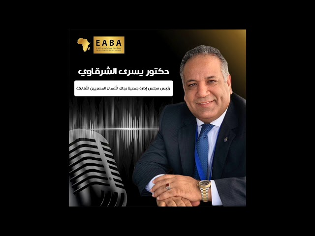 رئيس جمعية رجال الأعمال المصريين الأفارقه يتحدث لراديو صوت العرب