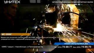 видео Виды контактно-стыковой сварки