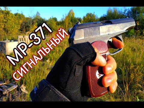 Сигнальный пистолет пугач МР 371