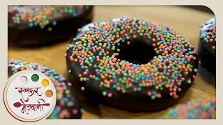 Eggless Chocolate Donuts | Doughnuts Recipe | Homemade Donut Recipe | Recipe by Sonali Raut