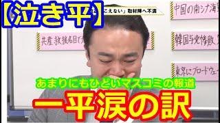【泣き平】居島一平の涙の訳 あまりにひどいマスコミの自衛隊批判に激怒 thumbnail