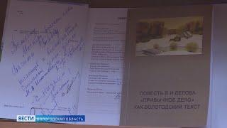 Вологодский музей Василия Белова собрал больше тысячи экспонатов