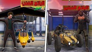 فلم ببجي موبايل : بائع الطيارات الغني الشرير ضد بائع السيارات الفقير المسكين !!؟ 🔥😱