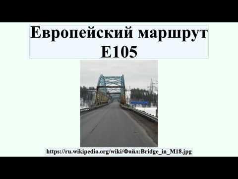Европейский маршрут E105
