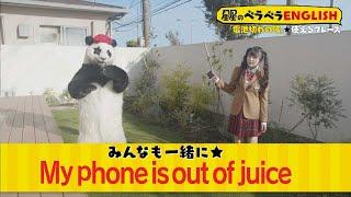 My phone is out of juice(充電切れ)【星星のベラベラENGLISH】
