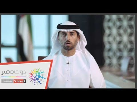 وزير الطاقة الإماراتي: الطاقة الشمسية لن تغني عن الغاز  - 14:56-2019 / 1 / 15