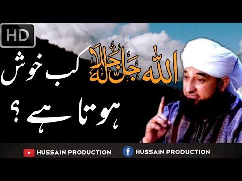 ALLAH❤kab khush hota ha  very importent and imotional bayan by raza saqib mustafi  hussain productio