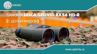 Бинокль LEICA Geovid 8X56 HD-R (с дальномером) | optic4u.ru.