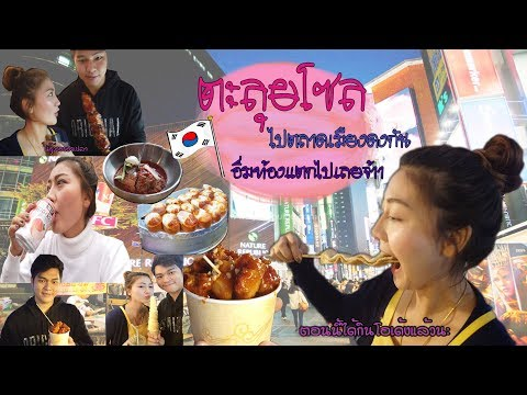 VLOG รีวิวที่พักเกาหลี ตะลุยสตรีทฟู๊ตเมียงดงของกินห้ามพลาด