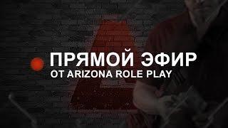 Снимаем клип АЛТЫН на Arizona Role Play