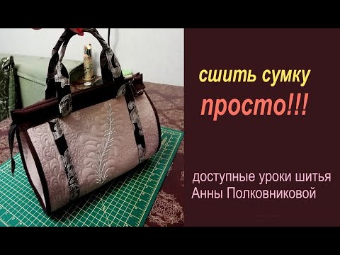 Видео уроки пошив сумок
