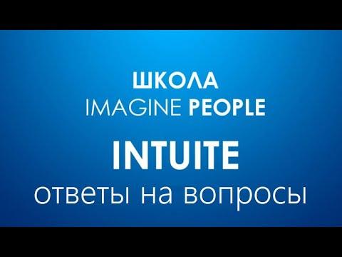 ШКОЛА IMAGINE PEOPLE. ОТВЕТЫ НА ВОПРОСЫ. 27.05.2020г.
