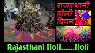 राजस्थानी होली दिपन   Rajasthani Holi deepn ( S.K Studios)