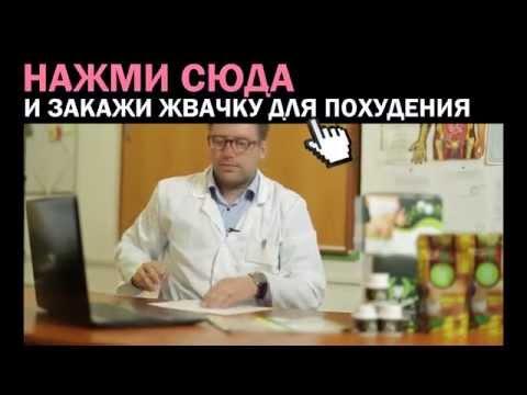 Супер жвачка для похудения Diet Gumиз YouTube · Длительность: 20 с  · Просмотров: 568 · отправлено: 06.05.2014 · кем отправлено: Для Женщин и Мужчин