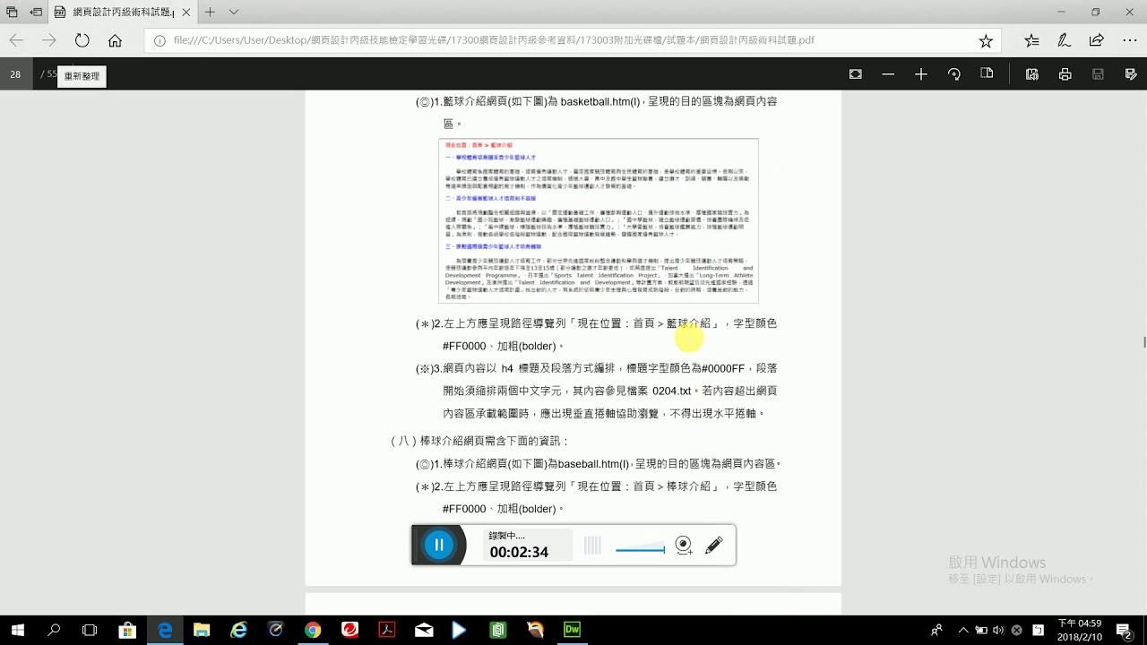 網頁設計丙級術科104302運動廣場連結網:08籃球介紹 - YouTube