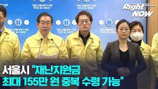 "[Right Now] 서울시 ""재난지원금 최대 155만…"