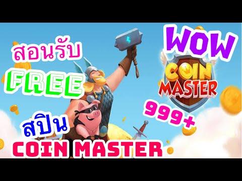 Coin Master สอนรับฟรีสปินCoin Master ฟรี iPhone ได้100%