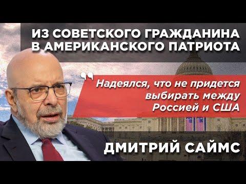 Из советского эмигранта