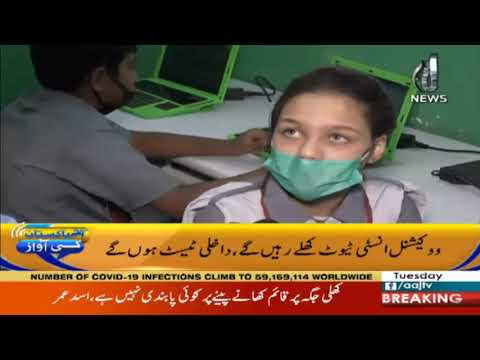 Aaj Pakistan Ki Awaz | Coronavirus Updates | 24 November 2020 | Aaj News