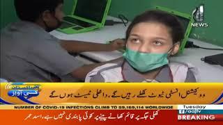 Aaj Pakistan Ki Awaz   Coronavirus Updates   24 November 2020   Aaj News