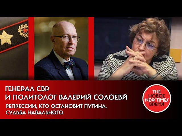 Генерал СВР и политолог Валерий Солоевй