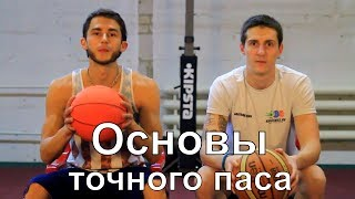 Баскетбол-Как отдать точный пас/передачу в игре?Тренировка приема и финты для новичков.Год спорта #3