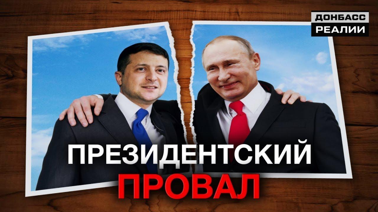 Зеленский больше не будет встречаться с Путиным? | Донбасc Реалии