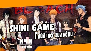 Shini Game / Bleach Online - Руководство по гильдии / Guide guild Bleach Online