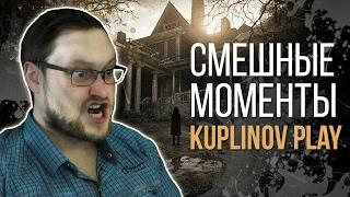 СМЕШНЫЕ МОМЕНТЫ С KUPLINOV PLAY #10