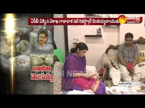 ACB Conducts Raids at Gajuwaka Sub Registrar's Houses || Sakshi TV