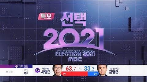 선택 2021 서울·부산시장 보궐선거 개표방송 2 (2021.04.07/MBC뉴스)