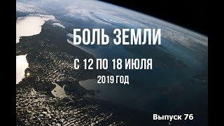 Катаклизмы за неделю с 12 по 18 июля 2019 г