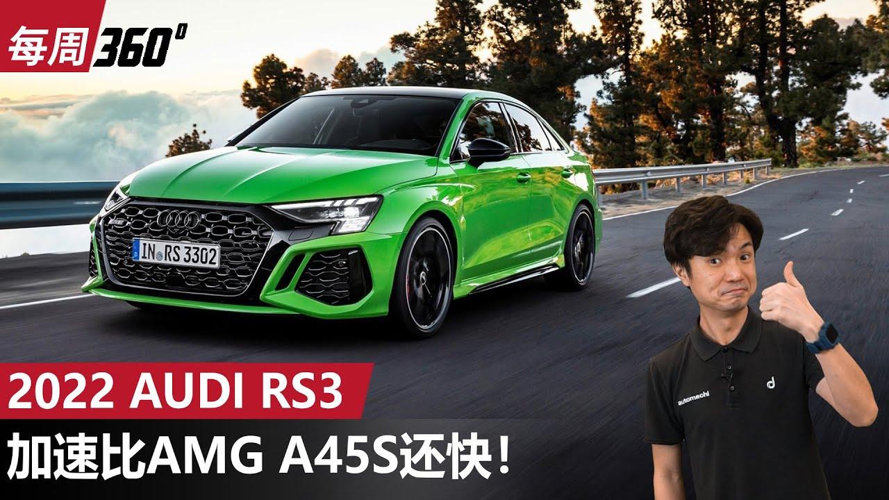 2022 Audi RS3 ,新一届地表最速小钢炮诞生了!(每周360) automachi.com 马来西亚试车频道