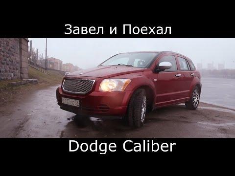 """Тест драйв Dodge Caliber (обзор) """"Американская машина для молодежи"""""""
