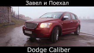 Тест драйв Dodge Caliber (обзор) 'Американская машина для молодежи'