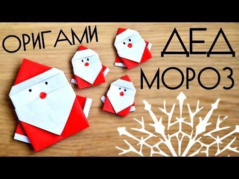 🎅 Оригами на Новый Год своими руками: простые украшения за 5 минут