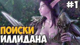 Warcraft 3 Frozen Throne Полное Прохождение на русском