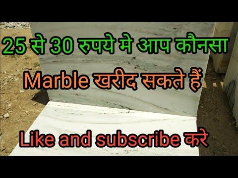 Indian Marble Price In India Rajnagar Mandi Rajasthan Youtube