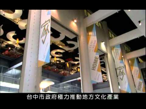 台中市觀光行銷宣傳影片 3-文化台中