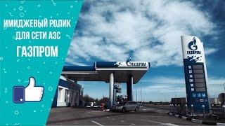 Имиджевое видео для сети АЗС Газпром, презентационный фильм о компании пример