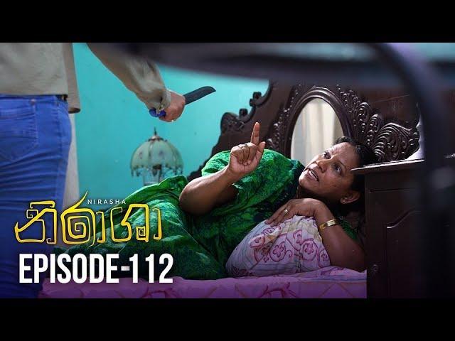Nirasha | Episode 112 | සතියේ දිනවල රාත්රී 08.30 ට - (2019-05-09) | ITN