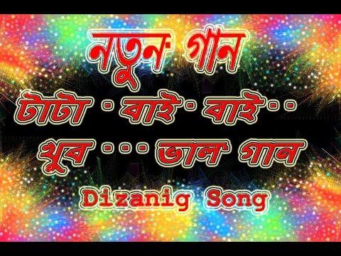 খুব-ভাল-গান-টাটা-বাই-বাই-sokhe-thake-balo-thake-ko-ta-ta-bay-bay-bengali-song-sad-song