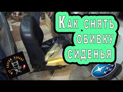 Как снять обивку водительского сиденья Subaru Outback своими руками