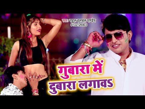 Watch: Bhojpuri sexy video song 'Gubara Me Dubara Lagawa