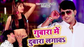 Rahul Hulchal का सबसे हिट होली VIDEO SONG | गुबारा में दुबारा लगावS | Latest Bhojpuri Holi Song 2019